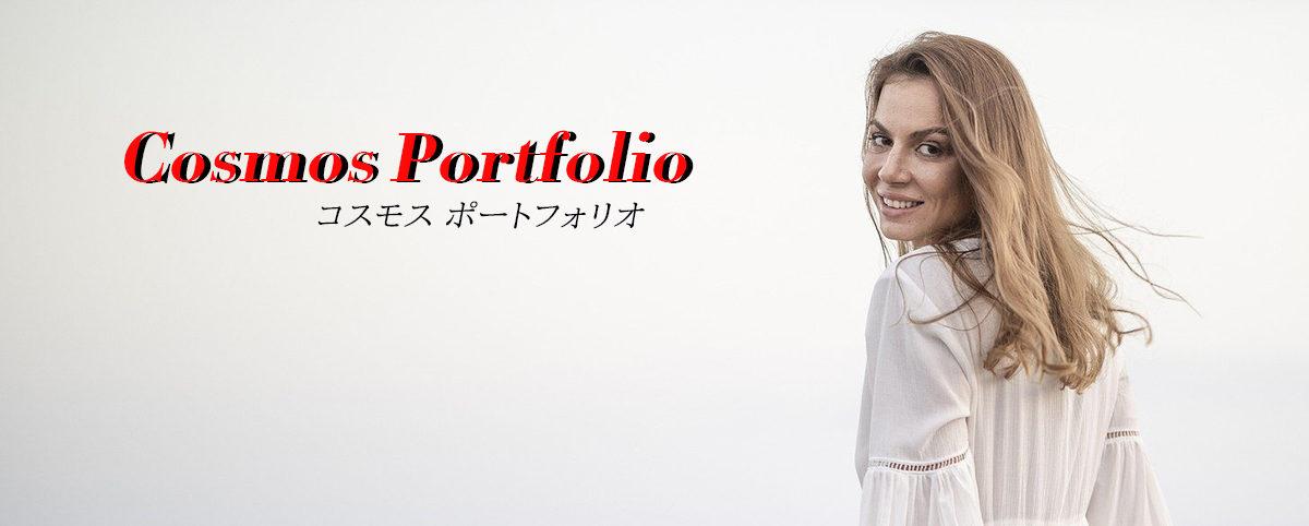 cosmos portfolio